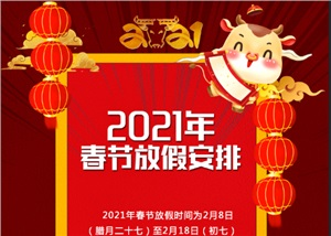 广吉昌科技2021年春节放假通知