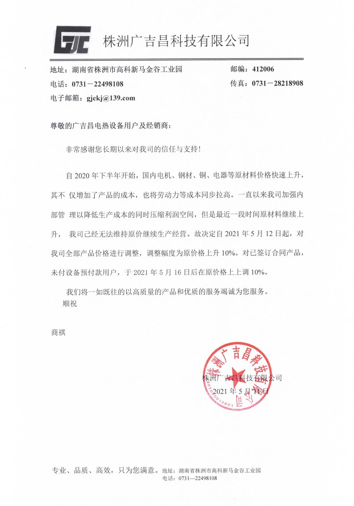 广吉昌涨价通知